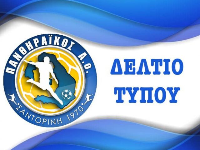 https://panthiraikos.gr/wp-content/uploads/2019/08/δελτιοτυπου-640x480.jpg